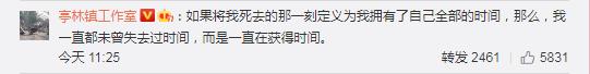 《钱江晚报》记者联系上了宁波华天小学的王老师。