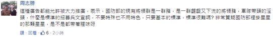 """台女军官写撩人""""征兵广告"""" 还留了私人电话(图)"""