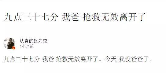 """12月1日上午,赵勇在微博上发布消息""""今天 我没爸爸了"""""""