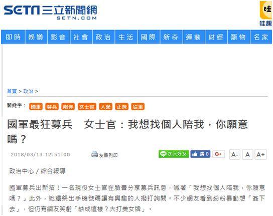 三立新闻网13日网站截图。