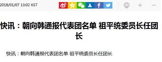 韩媒:朝统一委员会委员长任朝韩谈判朝方