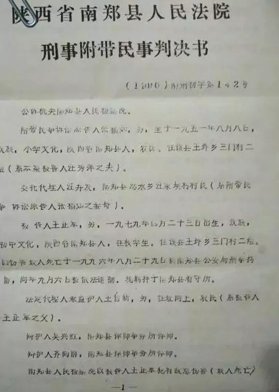 ▲王正军构成故意伤害(致人死亡)罪审判书截图。