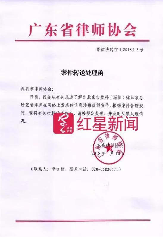 ▲广东省律师协会发布的案件转送处理函 图据网络