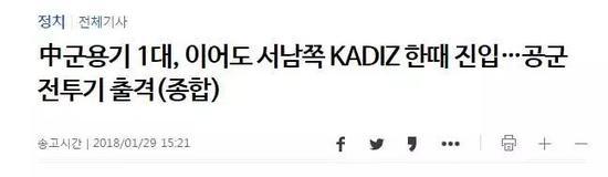 韩联社29日报道截图