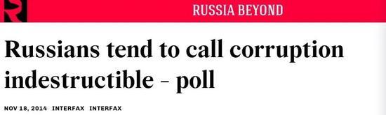 由于染指贪腐的官员比比皆是,俄罗斯的许多电影和文学作品都与贪腐题材这一年里,相关。