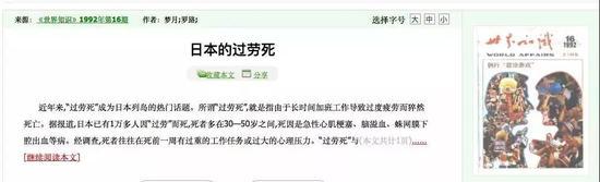"""北京日报:以加班为荣 比""""过劳死""""更可怕"""