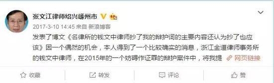 ▲张文江发布博文称辩护词被抄袭了