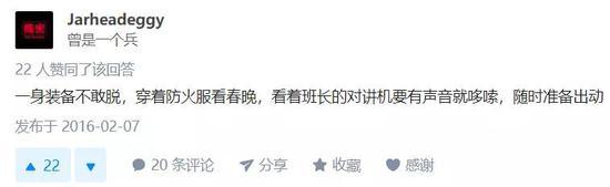 另一位匿名网友分享了他作为消防员,在除夕当天的时刻表↓