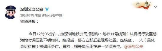 """深圳市公安局公交分局官方微博""""深圳公交公安""""截图。"""