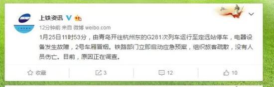 中国铁路上海局集团有限公司官方微博截图