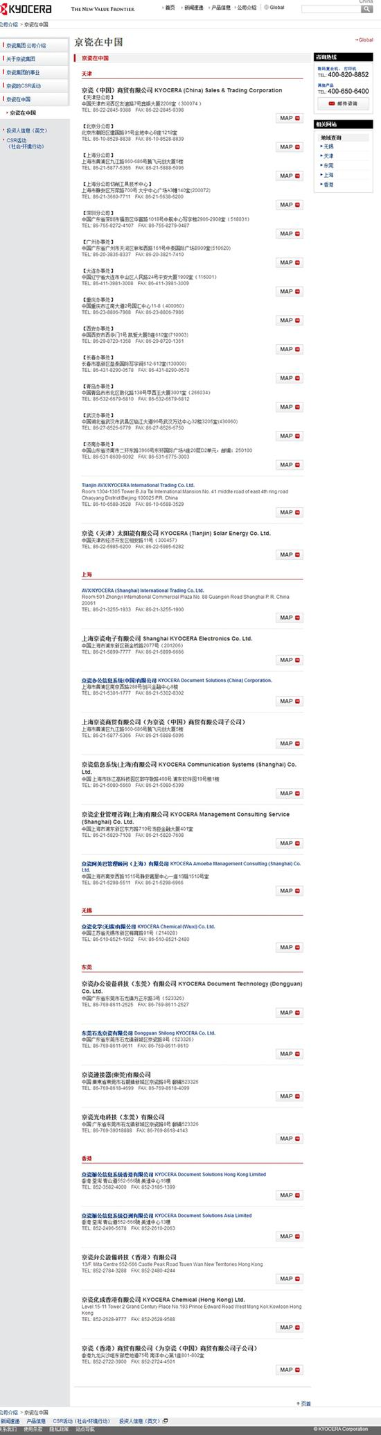 澳门赌博的网址:官网地图抹去大半中国_日企致歉后存留板块无台湾
