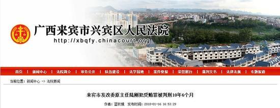 ▲广西来宾市兴宾区人民法院网站截图