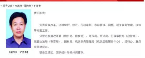 时时彩平台程序出售:旷青春被免去广西柳州副市长职务