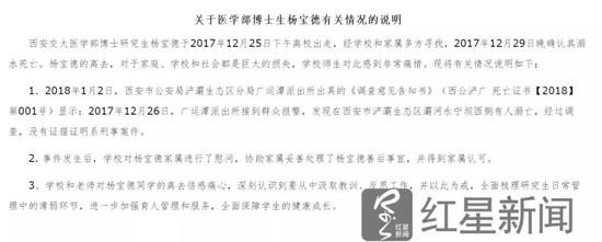 """▲西安交通大学 """"关于医学部博士生杨宝德有关情况的说明""""   图片来源:红星新闻"""