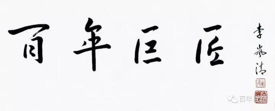 """李岚清题字""""百年巨匠"""""""