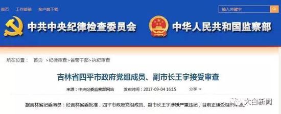 今年9月份,王宇接受组织审查