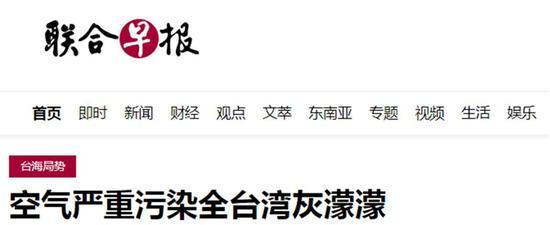 ▲新加坡《联合早报》报道截图