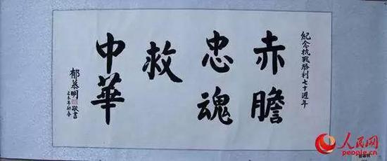 △郁慕明的书法作品