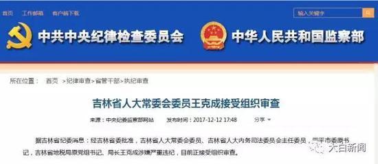中央纪委监察部网站截图