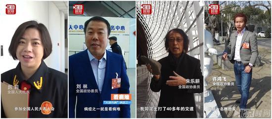 """""""代表委员的北京时间""""系列短视频"""