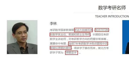 """▲某考研机构将李林宣传为985院校数学系主任、""""押题圣手"""""""