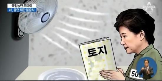 朴槿惠狱中拒看新闻,专心读书