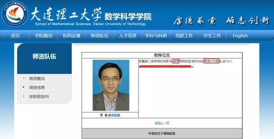 ▲学校官网关于李林的教师信息