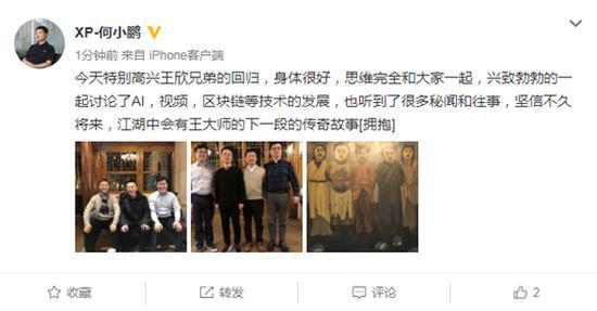 澳门电子游艺城:快播王欣出狱后首次露面_与姚劲波聊AI视频区块链