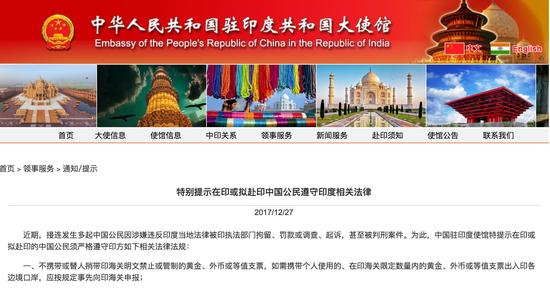 图片来源:中国驻印度大使馆网站。