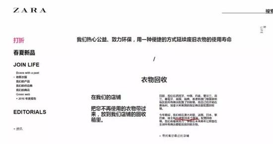 """△在知名服装品牌""""ZARA""""的中国官网上,将""""台湾""""表述为""""国家""""。"""