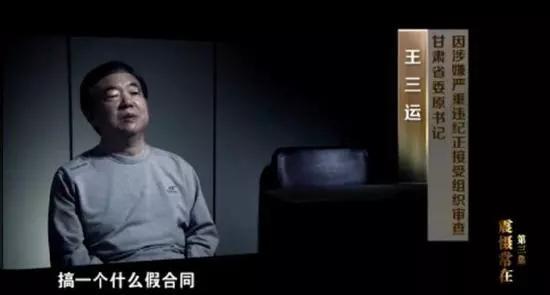 △甘肃省委原书记王三运7月份落马