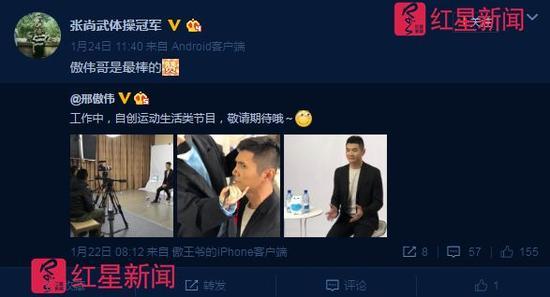 ▲张尚武转发体育界名人的微博  微博截图