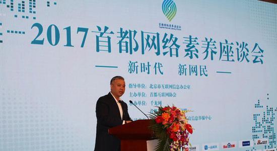 图为北京市互联网信息办公室副主任陈华致辞(千龙网记者 韩笑摄)