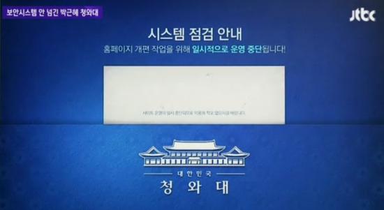朴槿惠执政时青瓦台主页曾因攻击瘫痪