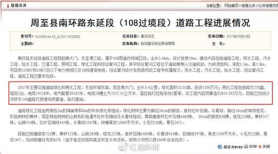 周至县政府官网上关于照明工程方面的表述与网传截图内容迥异