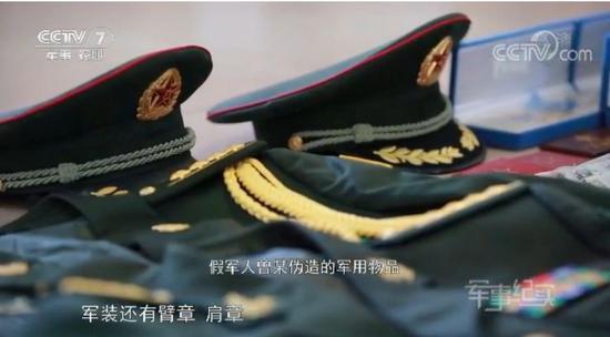 最新电子游戏:冒充将军的他们被抓了_有人自称中央军委6号人物