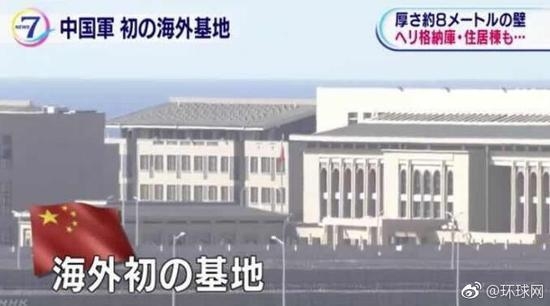 """日媒偷拍吉布提基地 称中国在非洲筑""""万里长城"""