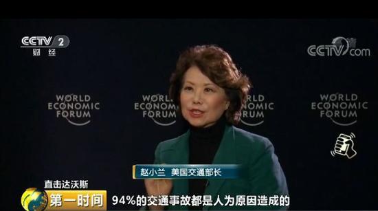 美国交通部长 赵小兰: