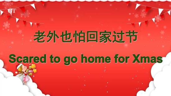 澳门赌博官网:不是只有中国的老妈会催婚_老外过圣诞也害怕回家