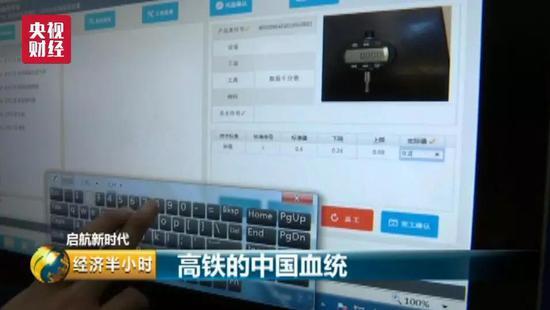 中国高铁为啥又稳又快 终极核心部件曝光(图)