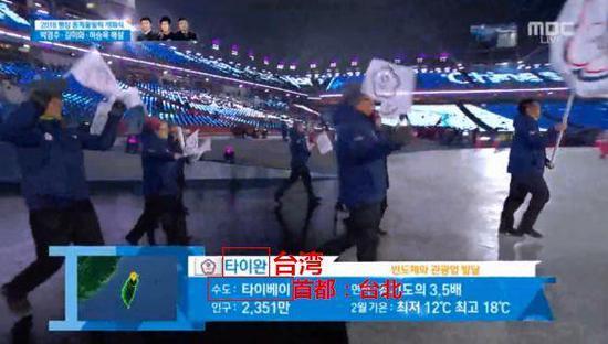 韩电视台转播冬奥开幕 将台北标注为台湾