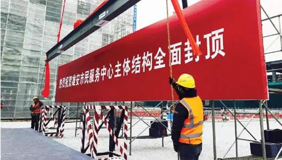 雄安市民服务中心主体结构全面封顶。