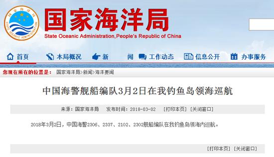 中国国家海洋局网站截图