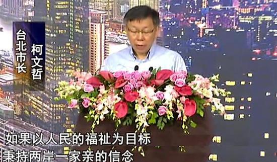 """2017年7月2日,台北市长柯文哲在上海出席活动时发表了""""两岸一家亲""""的言论。(台媒资料图)"""