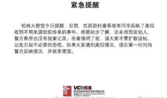 目前,事主在求助信中称已经尝试返回中国。