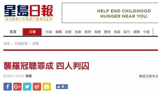 """香港:拉扯""""港独""""重判三个月 枪击驻港部队罚"""