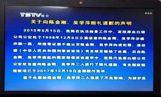 天水广播电视台综合频道播出的道歉画面。