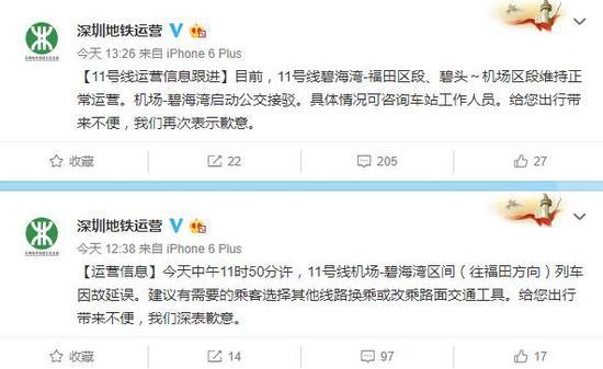 """深圳市地铁集团有限公司运营总部微博""""深圳地铁运营""""截图。"""