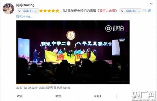 山东曲阜某街道中学元旦晚会8年级老师表演黄河大合唱