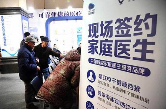 """2017年10月29日,沈阳,在""""老博会""""上,市民在现场和家庭医生签约。"""